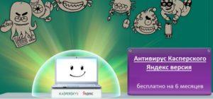 kaspersky-yandex-versiya-logo