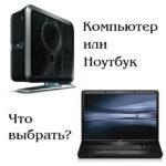 Компьютеры в отличие от ноутбуков
