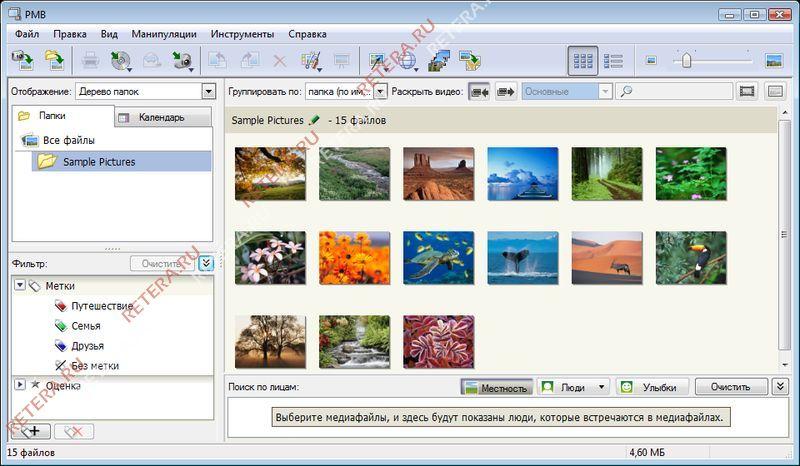 Программа Pmb Sony Скачать Бесплатно - фото 4
