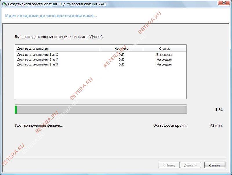 Как создать диски восстановления на ноутбуке sony vaio